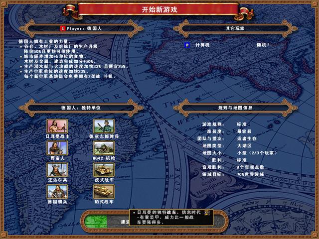 帝国时代4:国家的崛起中文汉化版截图1