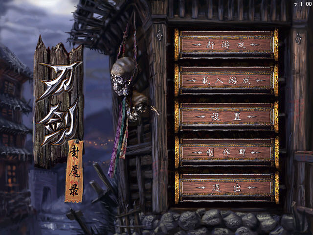 刀剑封魔录中文完美版截图1