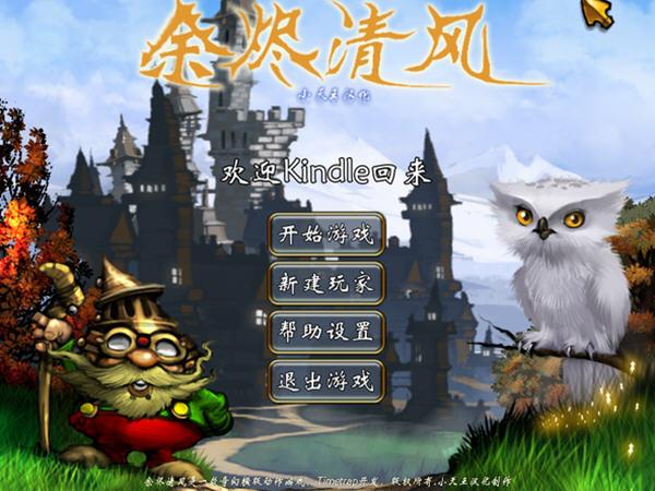 余烬清风中文汉化硬盘版截图1
