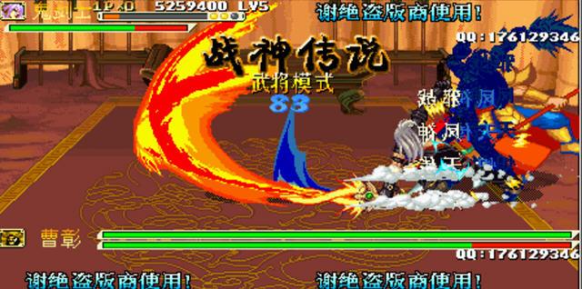 三国战记战神传说截图2