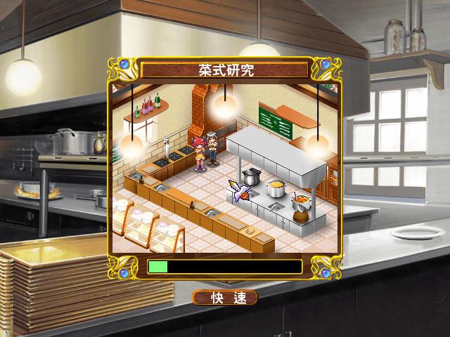 爱神餐馆2截图2