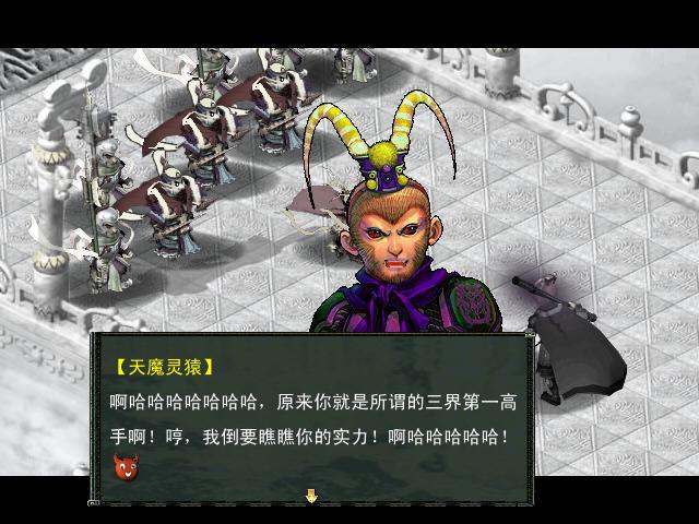 西游奇缘(xiyouqiyuan)绿色中文版截图0