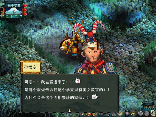 西游奇缘(xiyouqiyuan)绿色中文版截图1