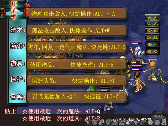 西游奇缘(xiyouqiyuan)绿色中文版截图2