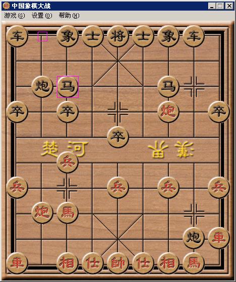 中国象棋大战截图1