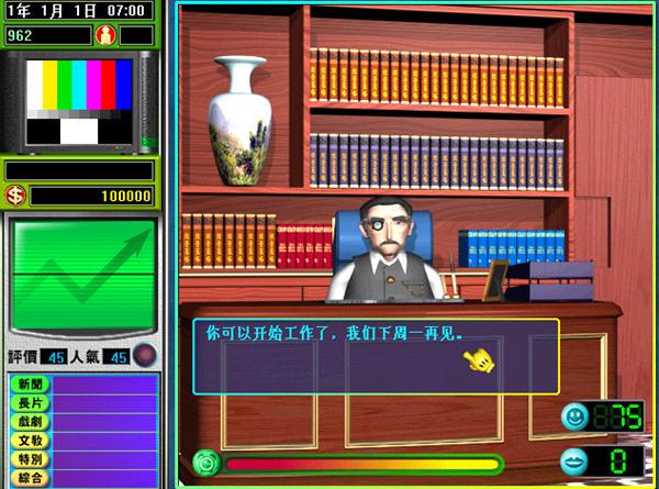 TV电视梦工厂( TV Dream Works)中文硬盘版截图3