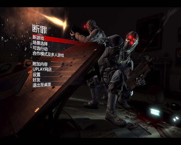 细胞分裂5:断罪(Splinter Cell: Conviction)中文硬盘版截图0