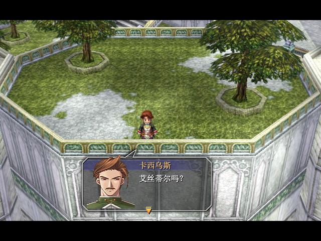 英雄传说:空之轨迹SC中文汉化版截图0