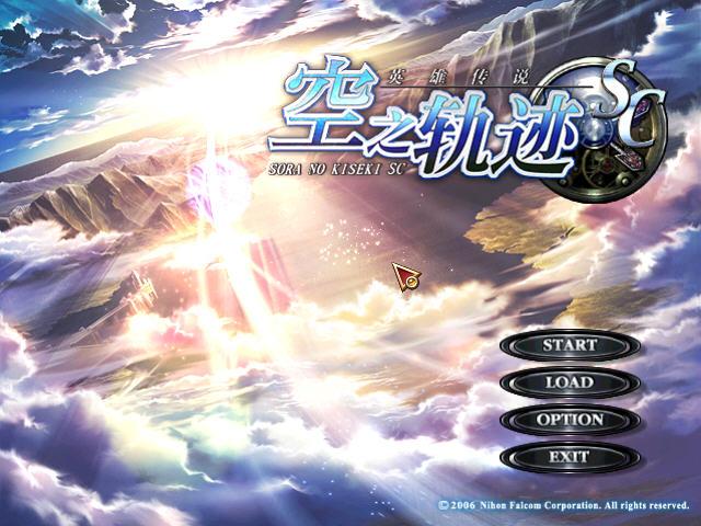 英雄传说:空之轨迹SC中文汉化版截图1