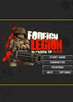 外籍军团:血桶 加强版