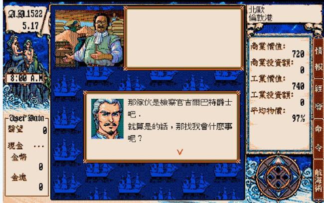 大航海时代3(dahanghai3)绿色中文版截图2