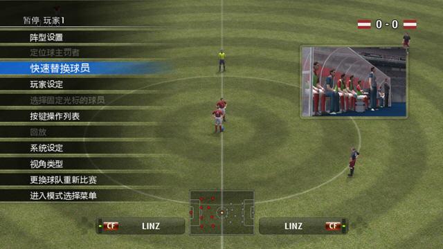 实况足球2008中文完整版截图1