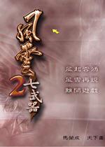 风云2之七武器(fengyun2)中文硬盘版
