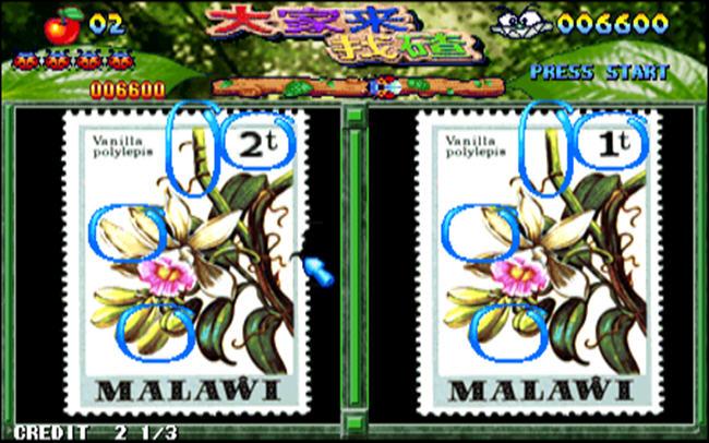 大家来找茬2002(MAMEPlus)绿色中文版截图0