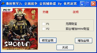 《幕府将军2:全面战争》金钱修改器