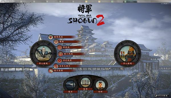 幕府将军2:全面战争中文汉化免安装版截图0