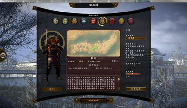 《幕府将军2全面战争》汉化补丁(蒹葭完美中文汉化补丁)截图2