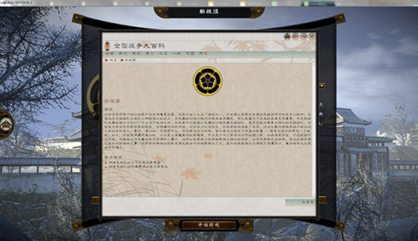 《幕府将军2全面战争》汉化补丁(蒹葭完美中文汉化补丁)截图3