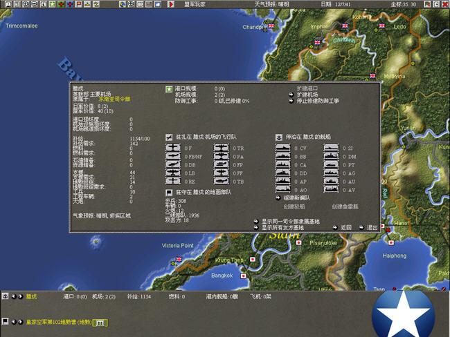 太平洋战争(War In The Pacific)绿色硬盘版截图0