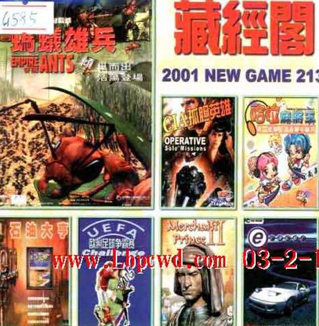 藏经阁 2001 NEW GAME 第213期