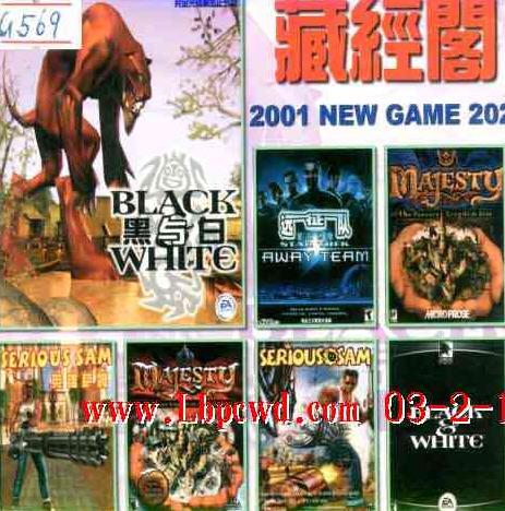 藏经阁 2001 NEW GAME 第202期