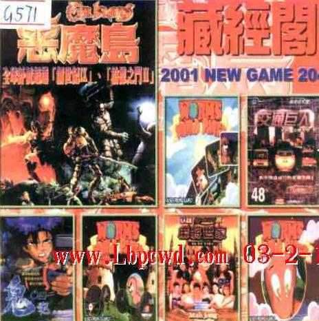 藏经阁 2001 NEW GAME 第204期