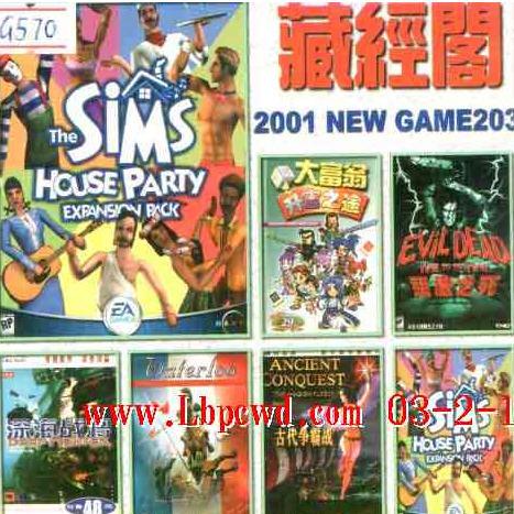 藏经阁 2001 NEW GAME 第203期