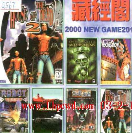 藏经阁 2001 NEW GAME 第201期