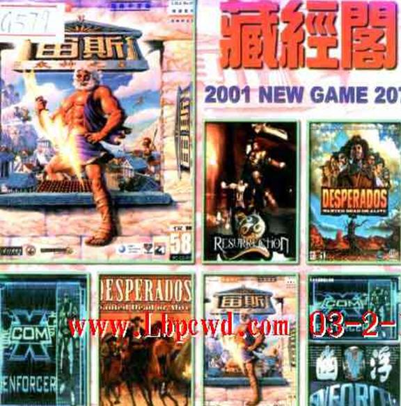 藏经阁 2001 NEW GAME 第207期