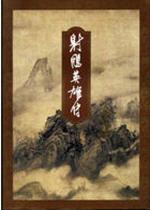 射雕英雄传中文语音版(shediaoyingxiong)中文硬盘版