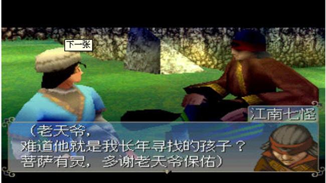 射雕英雄传中文语音版
