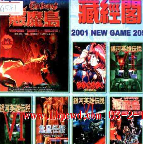 藏经阁 2001 NEW GAME 第209期