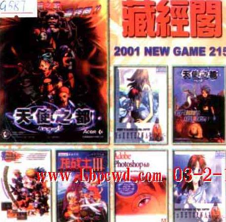 藏经阁 2001 NEW GAME 第215期