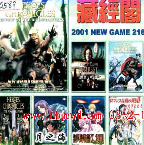 藏经阁 2001 NEW GAME 第216期