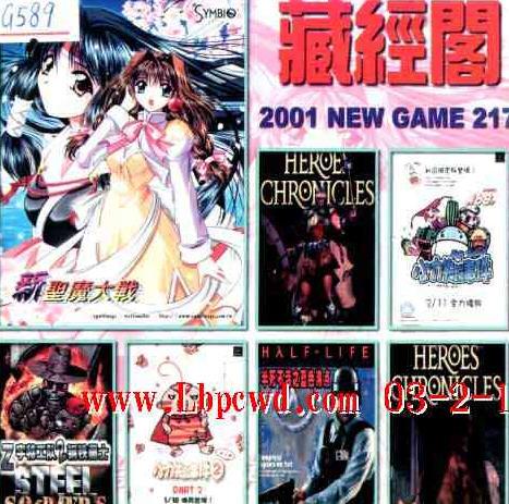 藏经阁 2001 NEW GAME 第217期