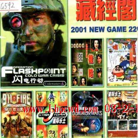 藏经阁 2001 NEW GAME 第220期