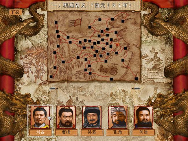 三国演义3中文完整版截图2