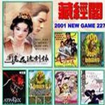 藏经阁 2001 NEW GAME 第227期 (双CD)