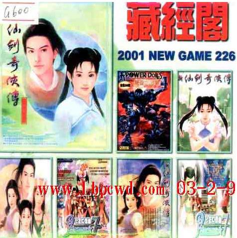 藏经阁 2001 NEW GAME 第226期 (双CD)