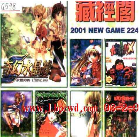 藏经阁 2001 NEW GAME 第224期