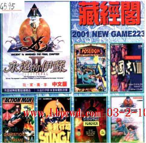 藏经阁 2001 NEW GAME 第223期