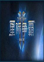 《星际争霸2》国服1.3.3补丁