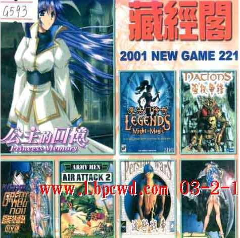 藏经阁 2001 NEW GAME 第221期