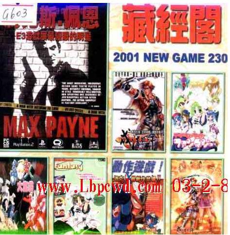藏经阁 2001 NEW GAME 第230期(双CD)
