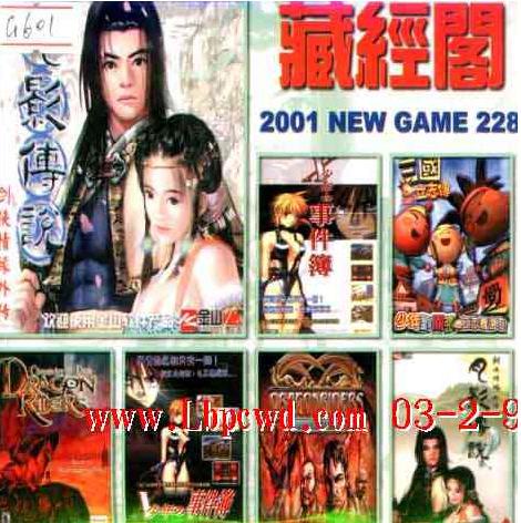 藏经阁 2001 NEW GAME 第228期(双CD)