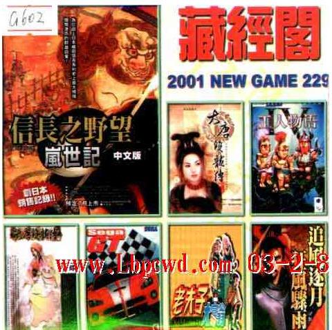 藏经阁 2001 NEW GAME 第229期(双CD)