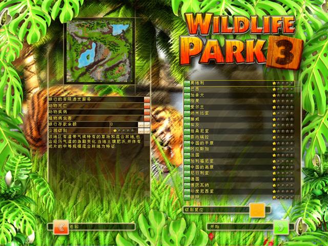 野生动物园大亨3中文版|野生动物园大亨3下载中文