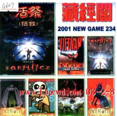 藏经阁 2001 NEW GAME 第234期