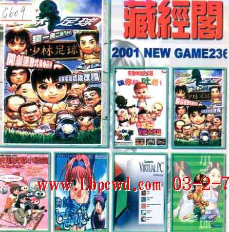 藏经阁 2001 NEW GAME 第236期