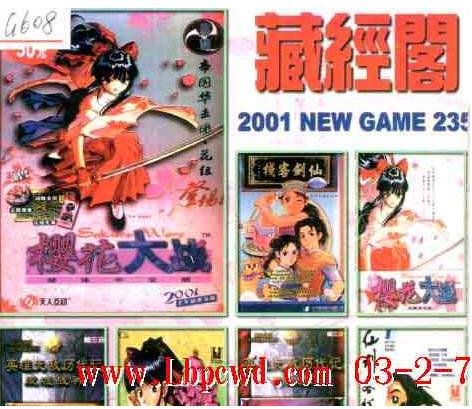 藏经阁 2001 NEW GAME 第235期(双CD)